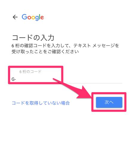 アカウント コード google 確認