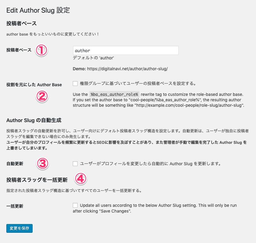 ユーザー名を隠せるWordPressプラグインEdit Author Slugの使い方まとめ