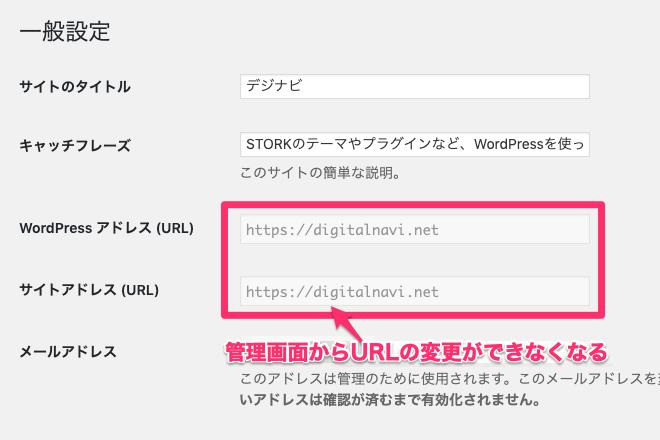 WordPressのwp-config.phpでやっておくべき設定まとめ(初心者向き)