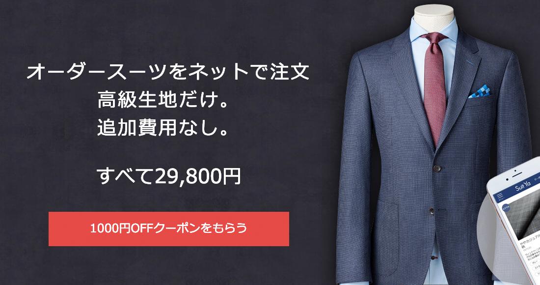 就活レディーススーツはどこで買う?量販店からネット通販まで徹底比較!