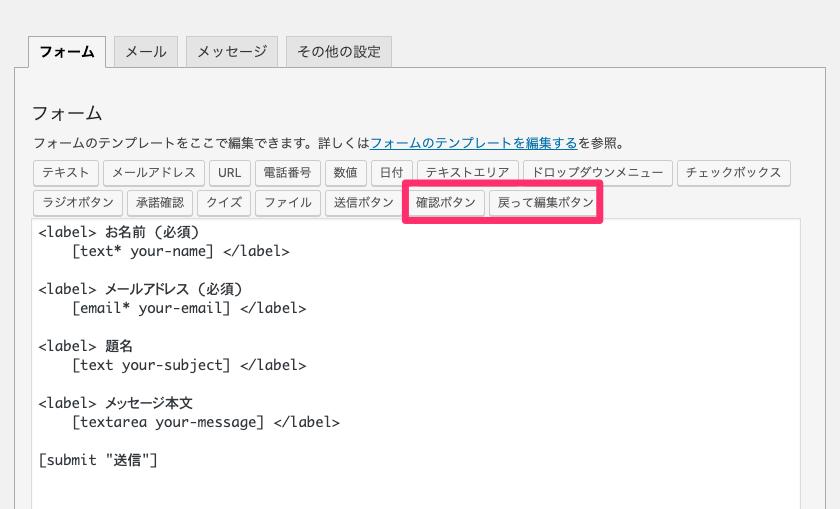 WordPressのContact Form 7で入力内容の確認画面を表示する方法