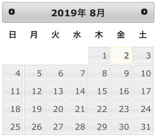 Contact Form 7でjQueryのDatepickerカレンダーが使える「Contact Form 7 Datepicker」の設定方法まとめ