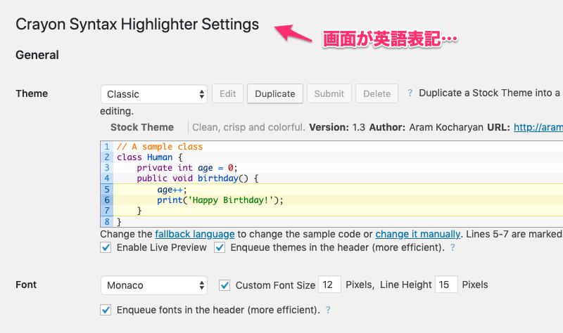 Crayon Syntax Highlighterプラグインの設定方法と使い方を徹底解説