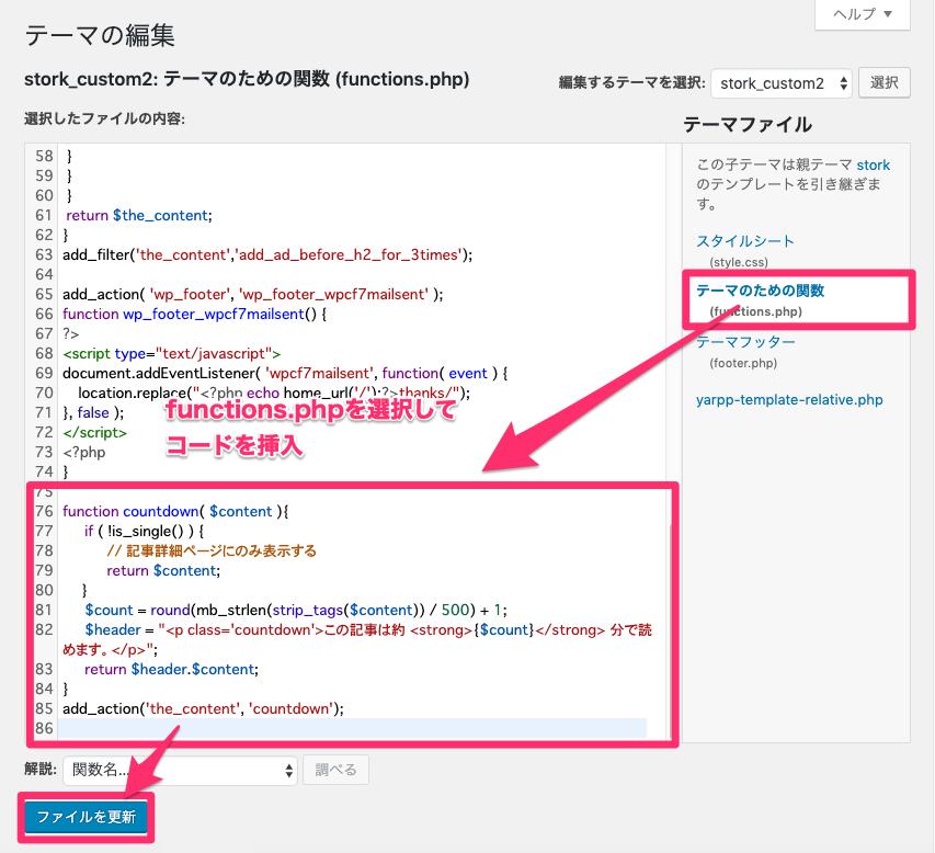 STORKのfunctions.phpを編集して「何分で読めます」を表示する方法