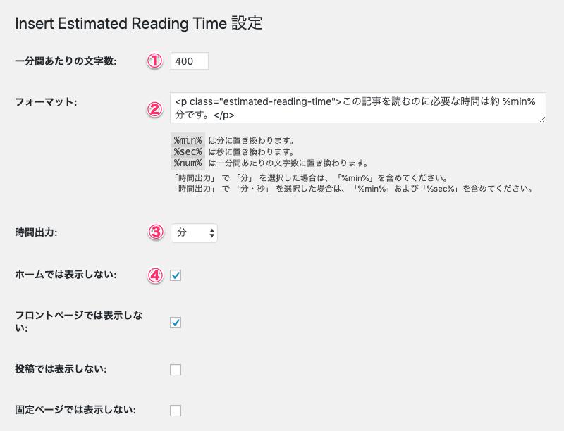 ブログに何分で読めますを表示するプラグイン「Insert Estimated Reading Time」の使い方