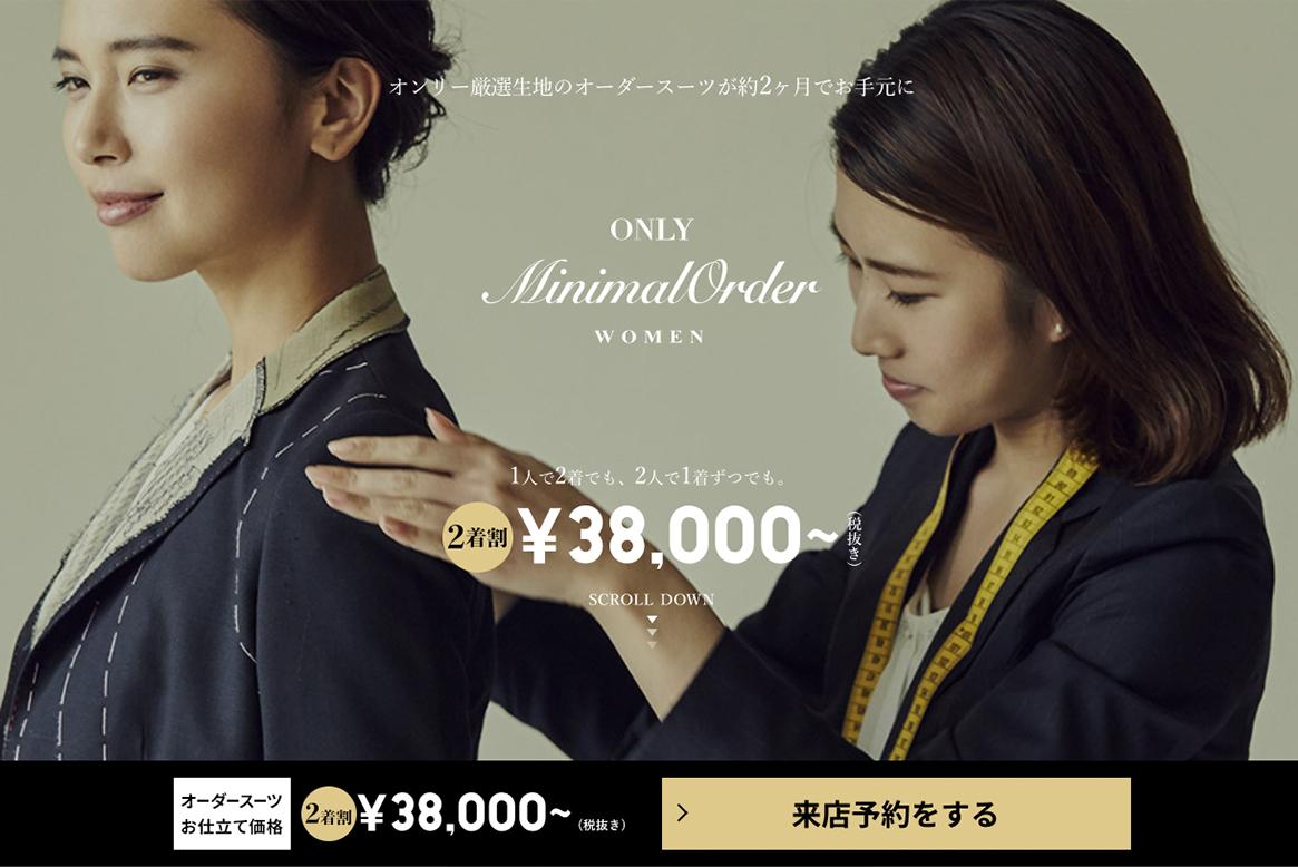 オーダースーツが2着38,000円~ ONLYのミニマルオーダーの特徴を徹底解説