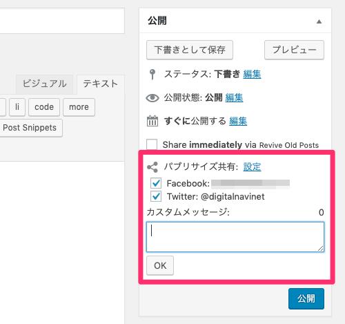 TwitterやFacebookへ記事の自動連携ができるJetpackパブリサイズ共有の使い方