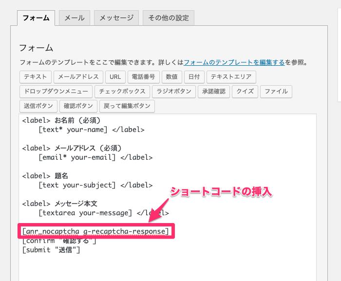WordPressのスパム対策にはAdvanced noCaptcha & invisible Captchaプラグインがオススメ