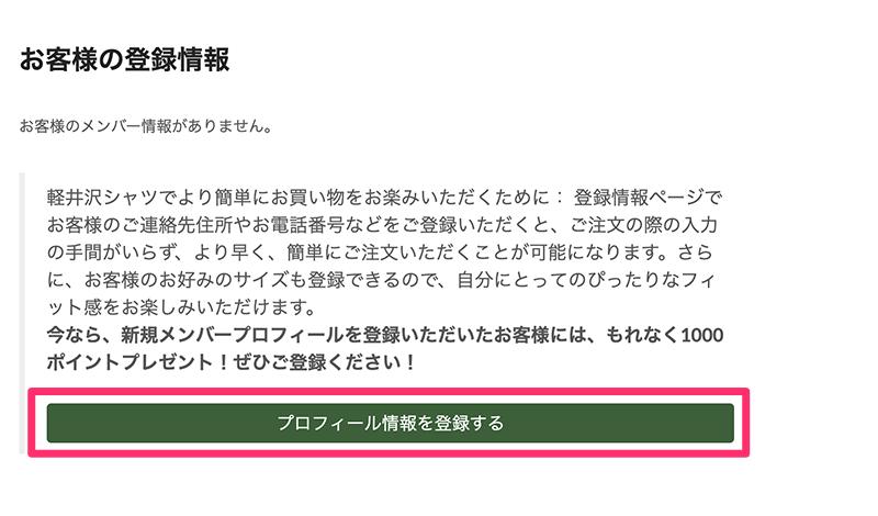 【軽井沢シャツ】のスーツビルダーでのインターネット注文方法まとめ