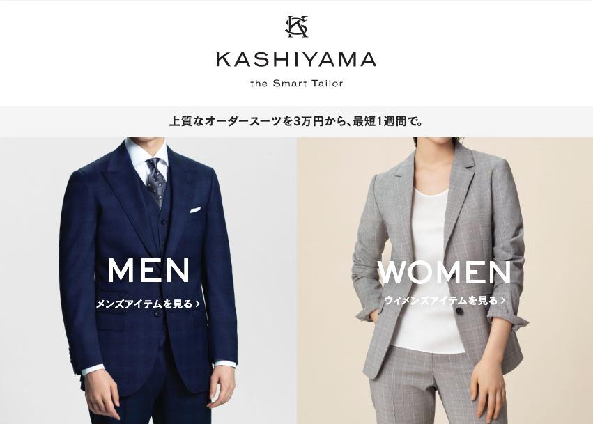 1着30,000円〜。オンワードのオーダースーツ