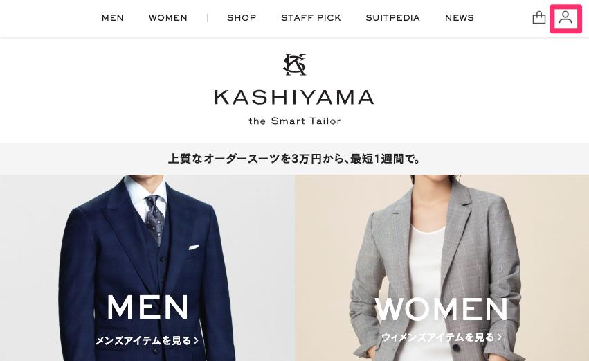 【1着30,000円〜】オンワードのスーツの特徴とインターネット注文方法まとめ
