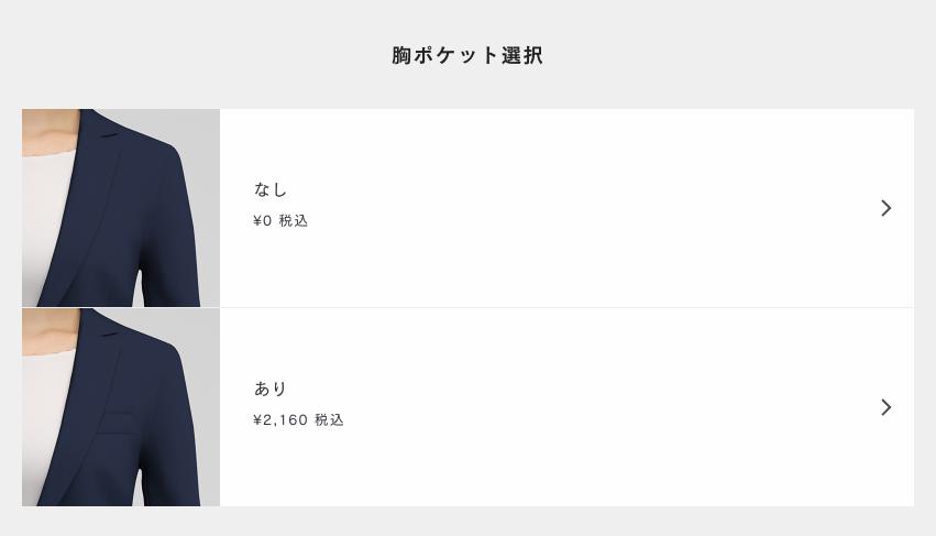 【オンワード】1着30,000円〜オンラインオーダースーツのオプションの選び方