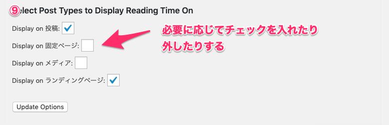 ブログに目安の読了時間を表示するプラグイン「Reading Time WP」の設定と表示方法まとめ
