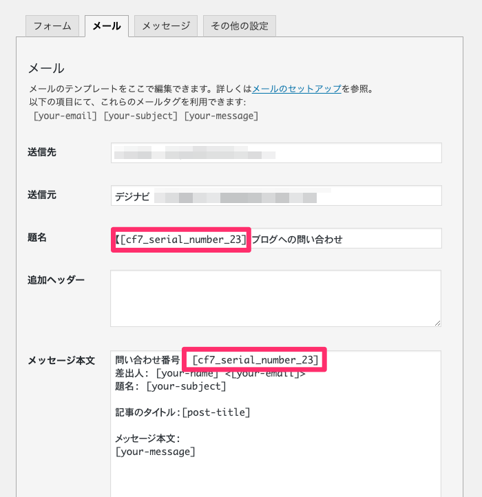Contact Form 7のメール本文に通し番号を追加できるContact Form 7 Serial Numbersプラグインの使い方