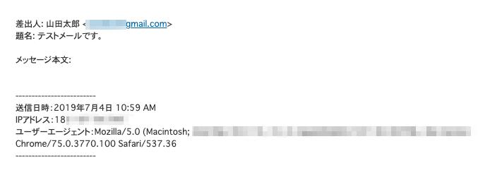 Contact Form 7で送信者のIPアドレスを取得してWordPress管理画面から送信ブロックする方法