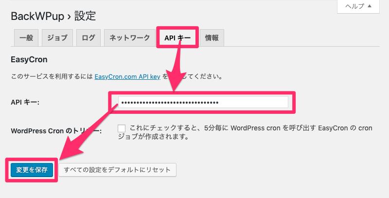 EasyCron.com - WordPressのcronの代替に利用できる外部Cronサービスの使い方