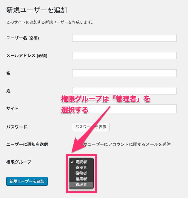 WordPressで管理画面からユーザー名を変更する方法と注意点まとめ