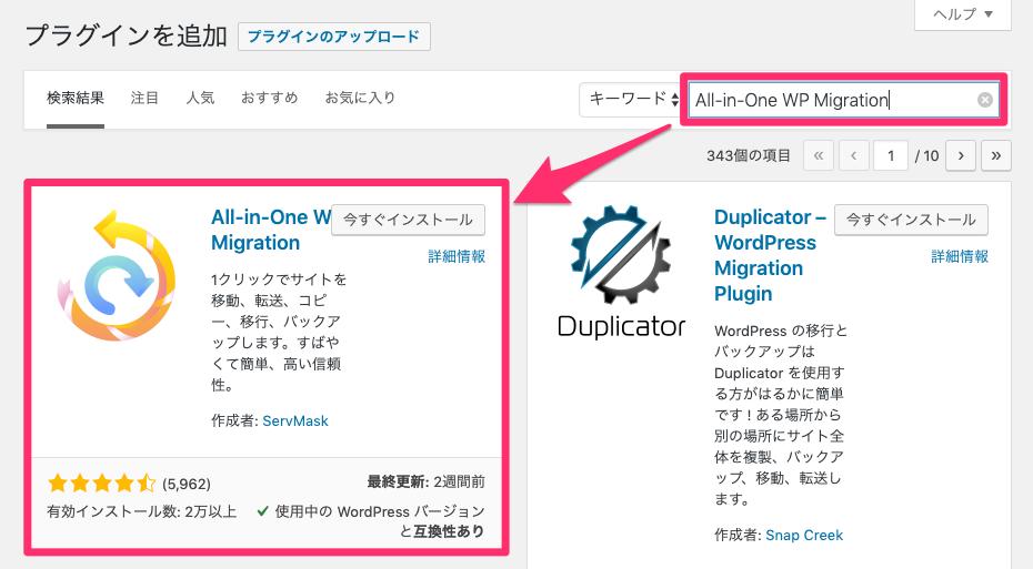 All-in-One WP Migrationでのエクスポート/インポートのやり方とブログ移行方法を徹底解説