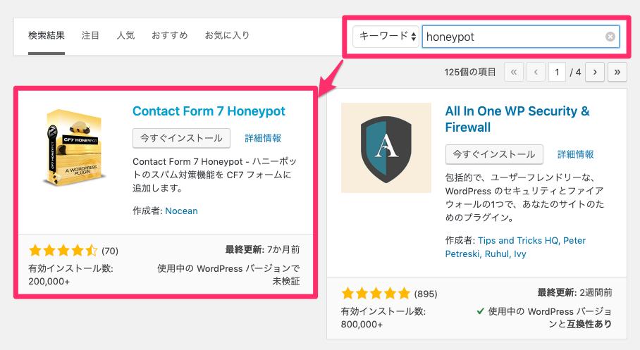設定簡単!Contact Form 7のスパム対策プラグイン「Contact Form 7 Honeypot」の使い方