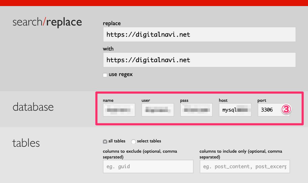 Search Replace DB - WordPressのサーバー移行でデータベース情報を置換するスクリプトの使い方