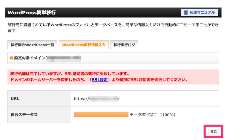 エックスサーバーの簡単移行ツールでヘテムルのWordPressを移行する方法(後半)