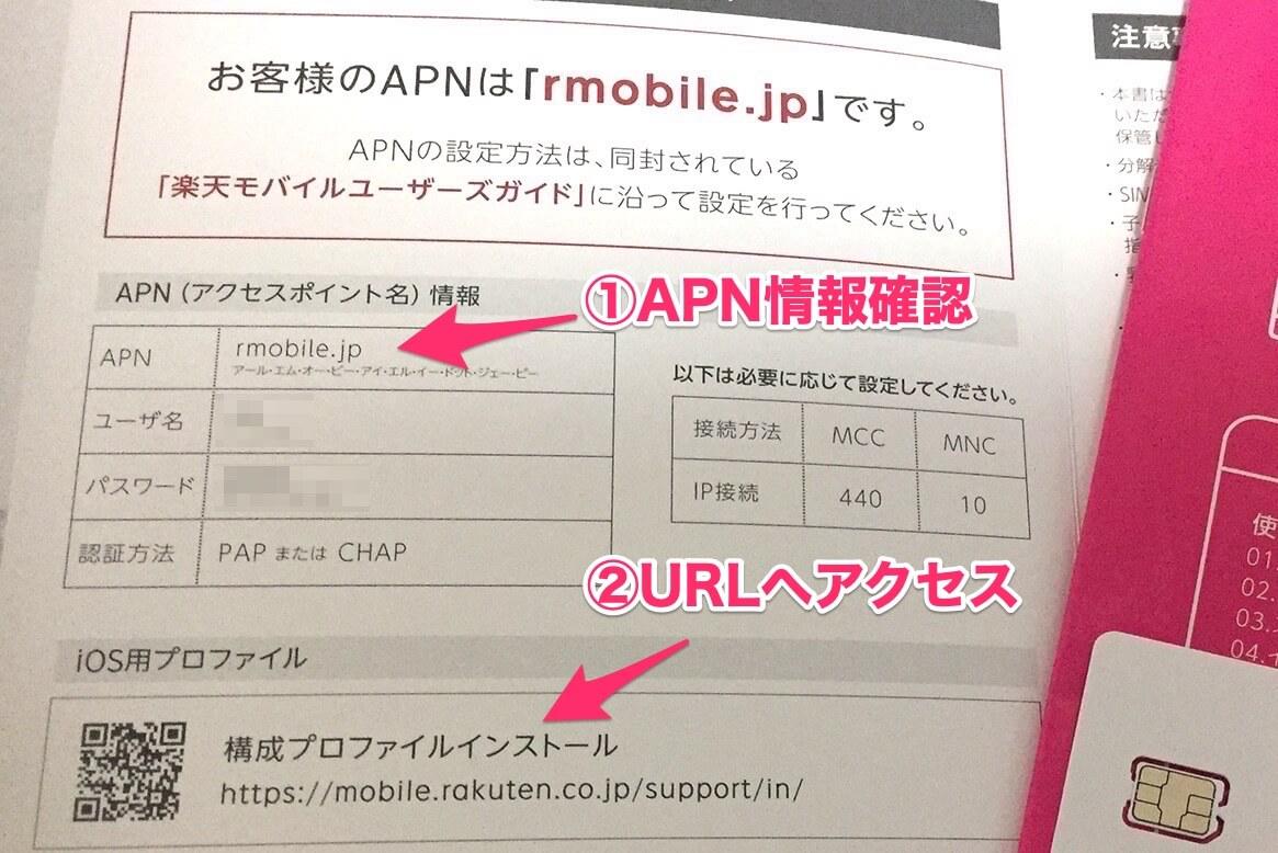 モバイル iphone 楽天 設定