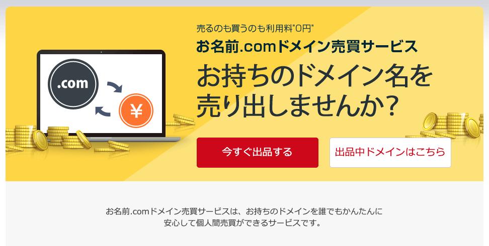 お名前.comのドメイン売買サービスでドメインを出品する手順まとめ【2020年版】