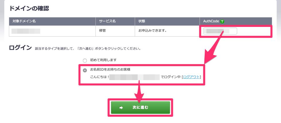 ムームードメインで管理しているドメインをお名前.comに移管する方法