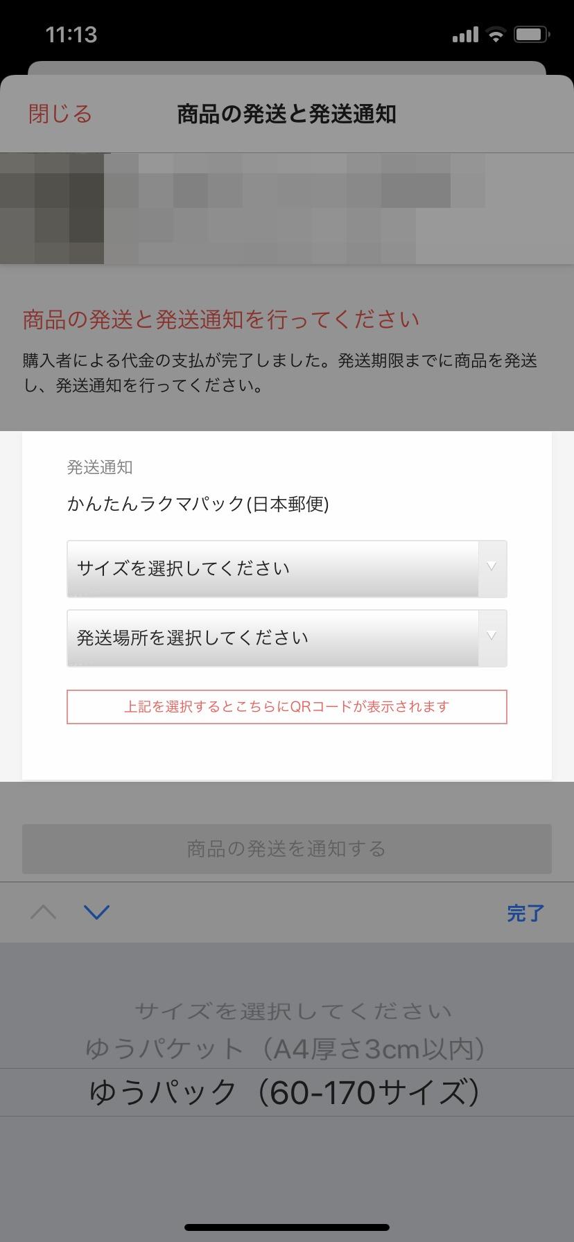 ラクマパック 郵便 かんたん 日本
