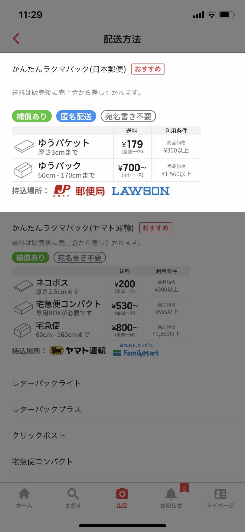 ラクマアプリで商品を出品する方法の画像付まとめ【2020年版】