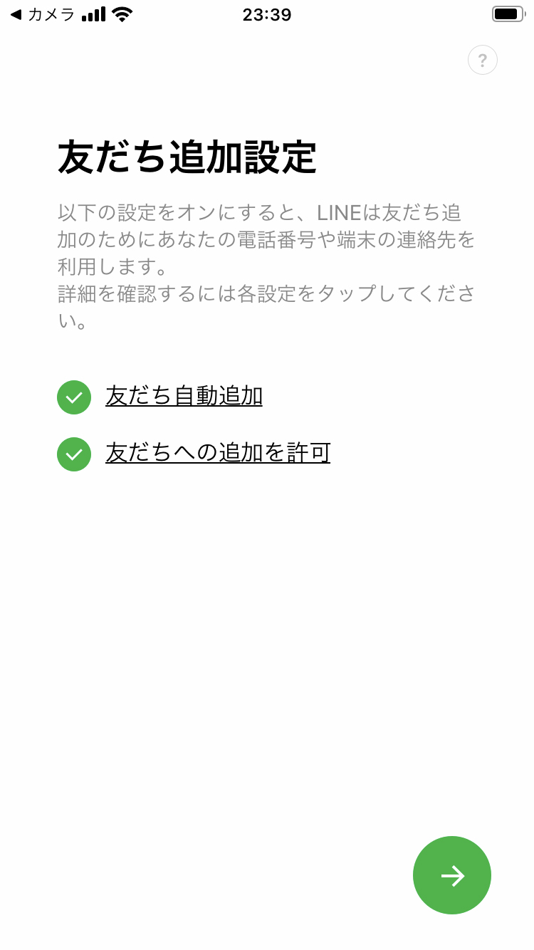 LINEモバイルiPhoneでLINEアプリのインストールとアカウント作成方法