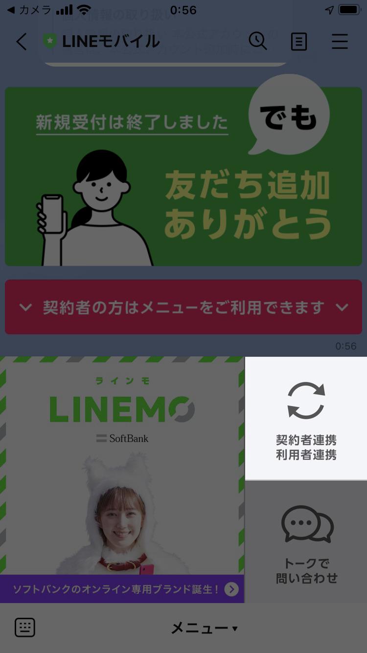 LINEモバイルとLINEアプリの契約者連携および利用者連携のやり方解説(2021年版)