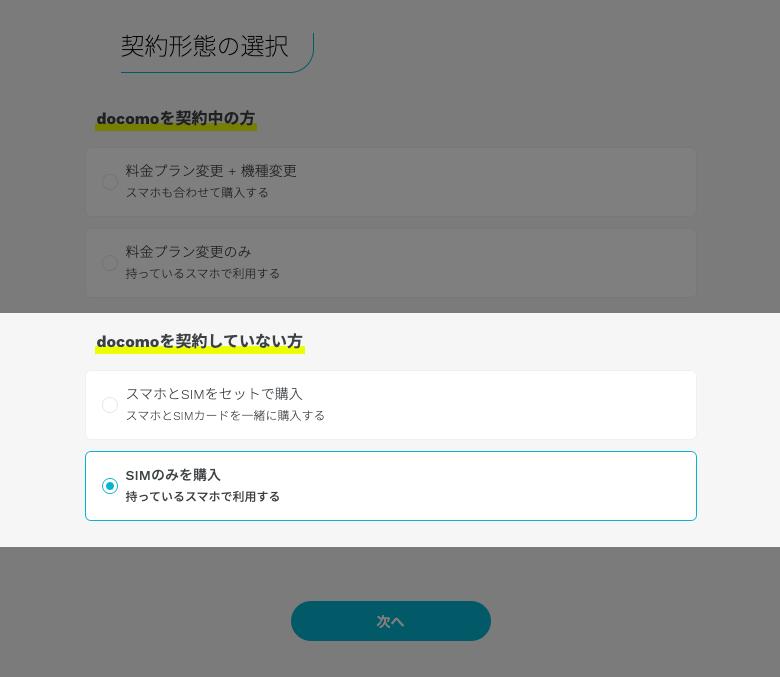 ahamoオンライン契約のやり方を図入りで解説(2021年4月版)